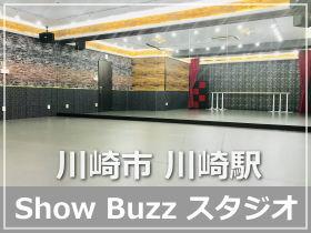 川崎ShowBuzzスタジオ